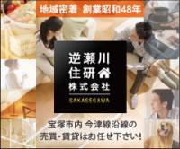 逆瀬川住研 株式会社