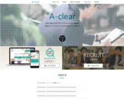 株式会社 A-clear 様