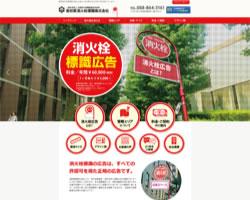 高知県消火栓標識株式会社 様