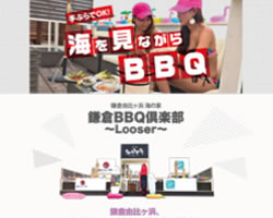 鎌倉BBQ倶楽部 様