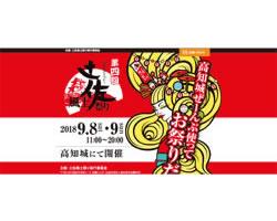 土佐風土祭り2018 特設サイト